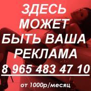 реклама на сайте проститутки-москвы.ру